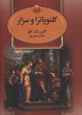 كلئوپاترا،سزار،آنتوني،ماريوس(چهار-جلدي)