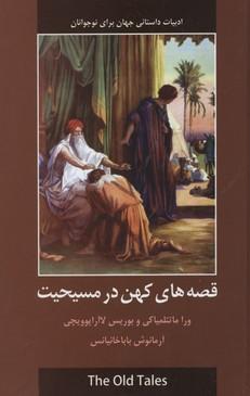 ادبيات-داستاني-جهان-قصه-هاي-كهن-در-مسيحيت