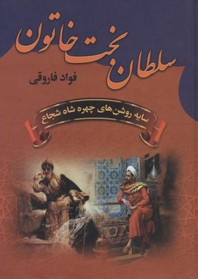 سلطان-بخت-خاتون