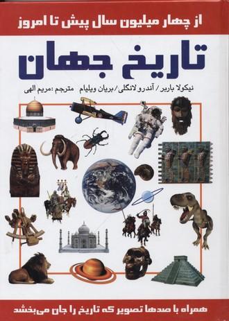 تاريخ-جهان