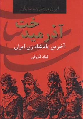 آذرميدخت-آخرين-پادشاه-زن-ايران