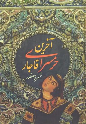 آخرين-حرمسراي-قاجار