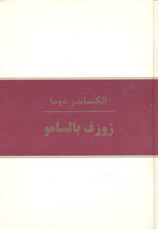 ژوزف-بالسامو-10جلدي