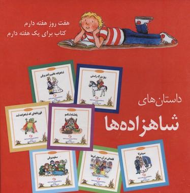 شب-و-خواب-و-قصه-داستان-هاي-شاهزاده-ها