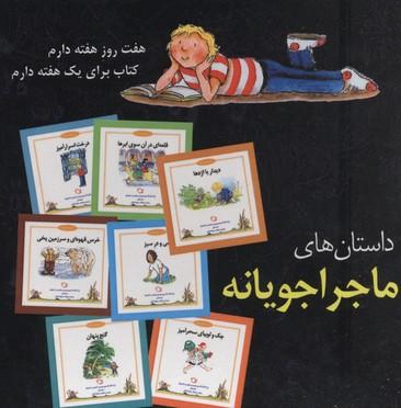 شب-و-خواب-و-قصه-داستان-هاي-ماجراجويانه