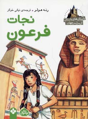 نجات-فرعون