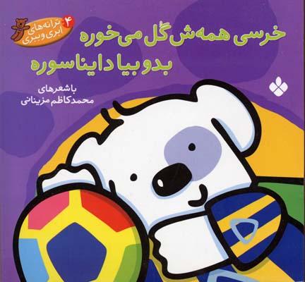 خرسي-همه-ش-گل-مي-خوره-بو-بيا-دايناسوره-(4)