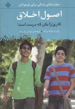 مهارت--هايزندگي-براي-نوجوانان-اصول-اخلاق