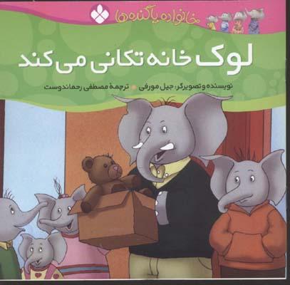 لوك-خانه-تكاني-مي-كند-(خانواده-پاگنده-ها)