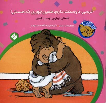 خرسي-دوستت-دارم-همين-جوري-كه-هستي