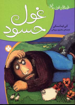 قصه-هاي-غول-عاشق---غول-حسود(رقعي)پنجره