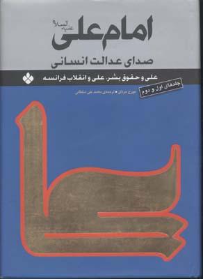 امام-علي(صداي-عدالت-انساني)(2جلدي-rوزيري)پنجره