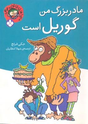 ماجرا-خانواده-عوضي--مادر-بزرگ-من-گوريل-است