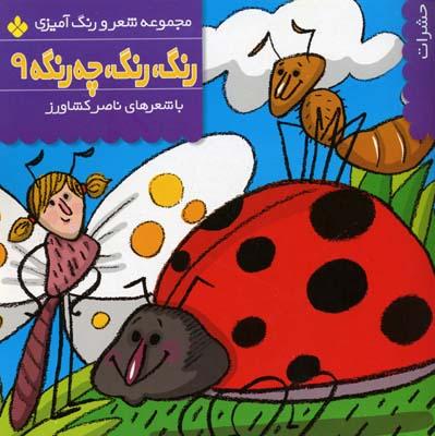 رنگ-رنگ-چه-رنگه-(9)حشرات