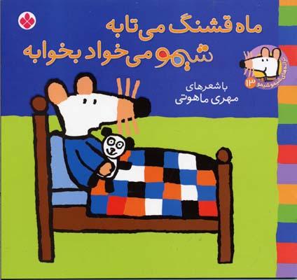 ماه-قشنگ-مي-تابه-شيمو-مي-خواد-بخوابه-(جلد-13)
