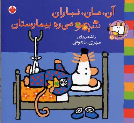 آن-مان-نباران-شيمو-مي-ره-بيمارستان(جلد-15)