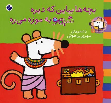 بچه-ها-بياين-كه-ديره-شيمو-به-موزه-مي-ره-(جلد-16)