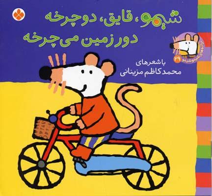 شيمو-قايق-دوچرخه-دور-زمين-مي-چرخه---ترانه-هاي-شيمو-29