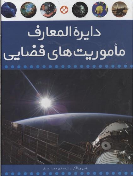 دايره-المعارف-ماموريت-هاي-فضايي