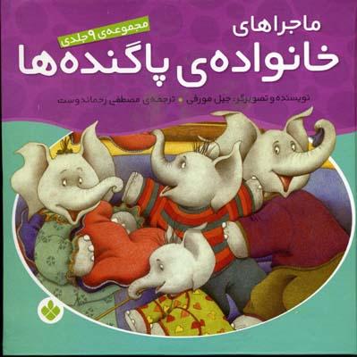 مجموعه-خانواده-پاگنده-ها-(9جلدي)