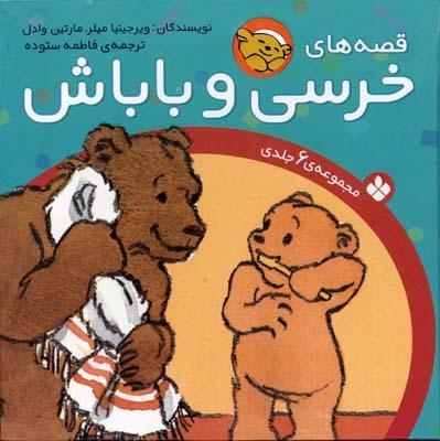 مجموعه-قصه-هاي-خرسي-و-باباش-(6جلدي)