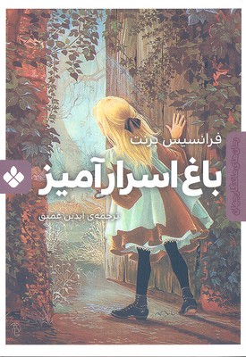 رمان-ماندگار-جهان-باغ-اسرار-آميز