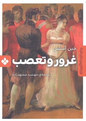 رمان-ماندگار-جهان-غرور-و-تعصب
