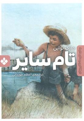 رمان-ماندگار-جهان-تام-ساير