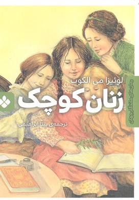 رمان-ماندگار-جهان-زنان-كوچك