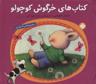 مجموعه-كتاب-هاي-خرگوش-كوچولو