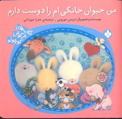 خرگوش-كوچولو-من-حيوان-خانگي-ام-را-دوست-دارم