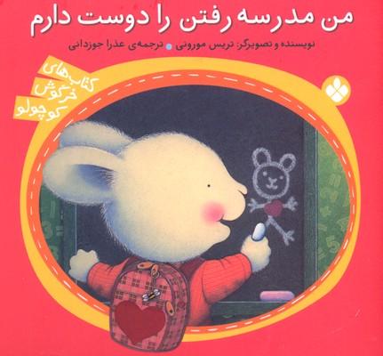 خرگوش-كوچولو--من-مدرسه-رفتن-را-دوست-دارم