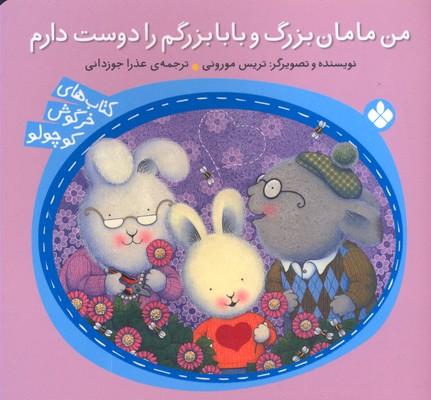 خرگوش-كوچولو--من-مامان-بزرگ-و-بابا-بزرگم-را-دوست-دارم