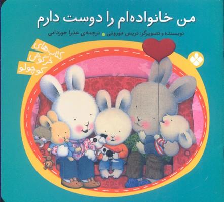 خرگوش-كوچولو--من-خانواده-ام-را-دوست-دارم