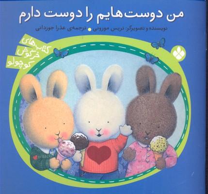 خرگوش-كوچولو--من-دوست-هايم-را-دوست-دارم