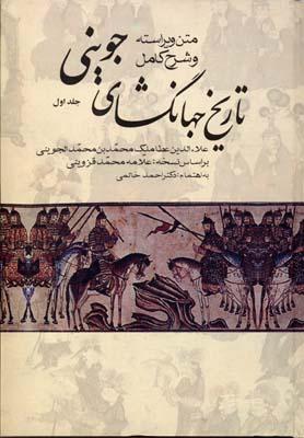 تاريخ-جهانگشاي-جويني(3جلدي)