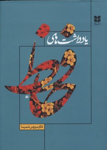 يادداشت-هاي-حافظ-(rوزيري)علم