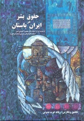 حقوق-بشر-در-ايران-باستان