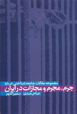 جرم-مجرم-و-مجازات-در-ايران