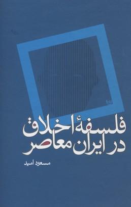 فلسفه-اخلاق-در-ايران-معاصر