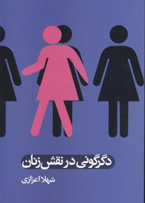 دگرگوني-در-نقش-زنان