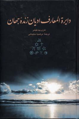 دايره-المعارف-اديان-زنده-جهان