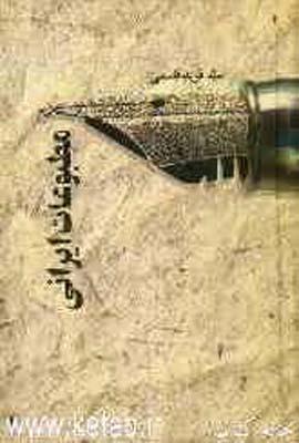 مطبوعات-ايرانيr(رقعي)علم