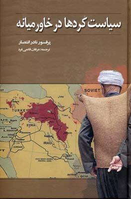سياست-كردها-در-خاورميانه