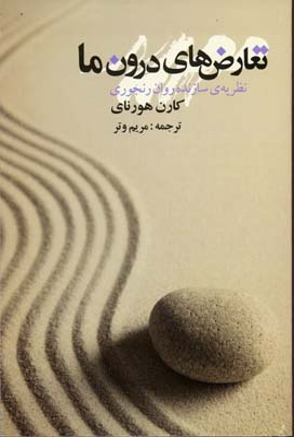 تعارض-هاي-درون-ما(رقعي)علم