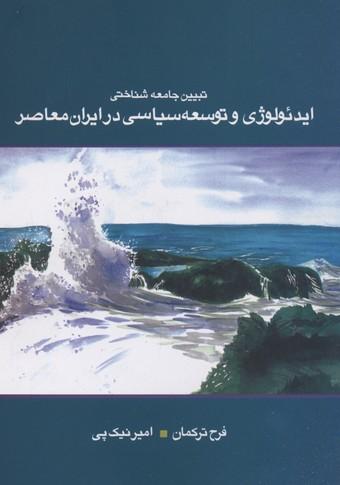 تبيين-جامعه-شناختي-ايدئولوژي-و-توسعه-سياسي-در-ايران-معاصر