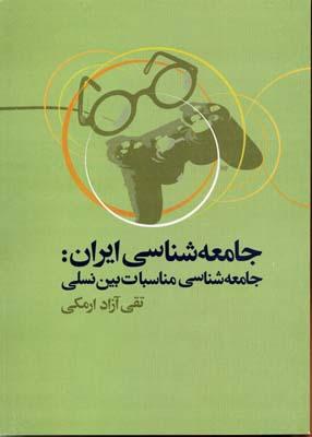 جامعه-شناسي-ايران-مناسبات-بين-نسلي