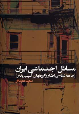 مسائل-اجتماعي-ايران