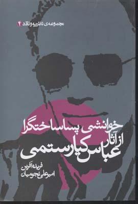 خوانشي-پساساختگرا-از-آثار-عباس-كيارستمي