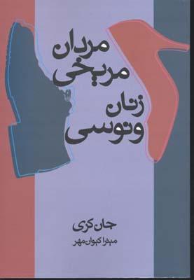 مردان-مريخي-زنان-ونوسي(رقعي-بنفش)علم
